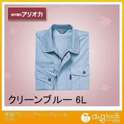 作業着(作業服) 長袖ブルゾン 春夏用 クリーンブルー 6L (770)