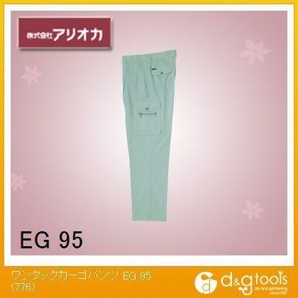 作業着(作業服) ワンタックカーゴパンツ 春夏用 EG(アースグリーン) 95 (776)