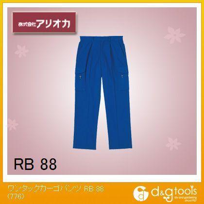 作業着(作業服) ワンタックカーゴパンツ 春夏用 RB(ロイヤルブルー) 88 776