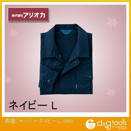 作業着(作業服) 長袖ジャンパー 春夏用 ネイビー L 880