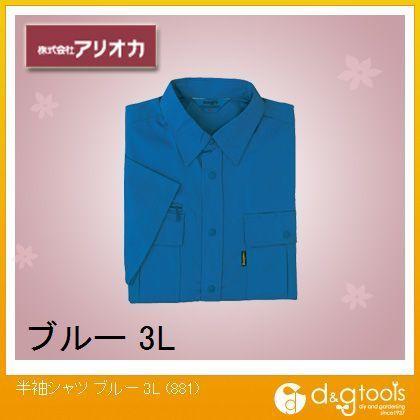 アリオカ 作業着(作業服) 半袖シャツ 春夏用 ブルー 3L 881