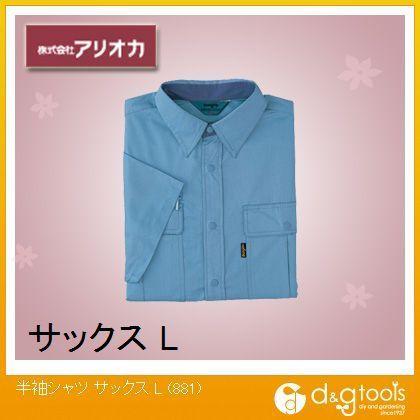 作業着(作業服) 半袖シャツ 春夏用 サックス L (881)