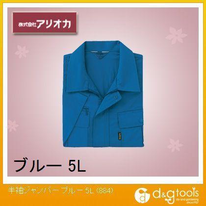 作業着(作業服) 半袖ジャンパー 春夏用 ブルー 5L 884