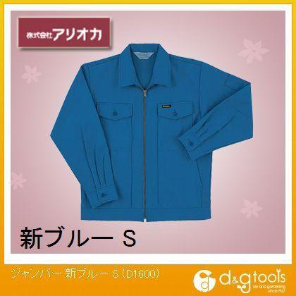 作業着(作業服) ジャンパー 新ブルー S D1600
