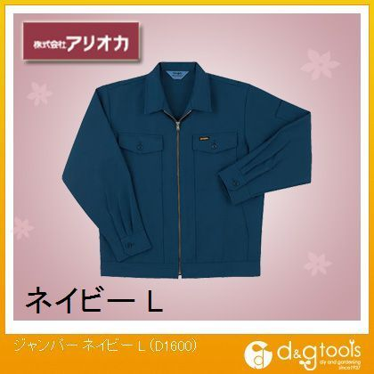 作業着(作業服) ジャンパー ネイビー L (D1600)