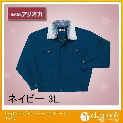 作業着(作業服) パイロットジャンパー ネイビー 3L (D56)