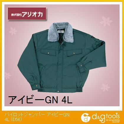 作業着(作業服) パイロットジャンパー アイビーグリーン 4L (D56)