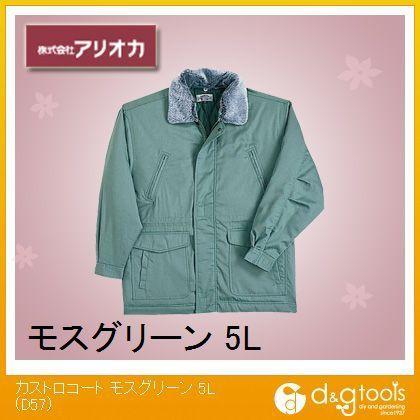 作業着(作業服) カストロコート モスグリーン(OD) 5L D57