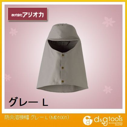 作業着(作業服) 防炎溶接帽 グレー L (MD1001)