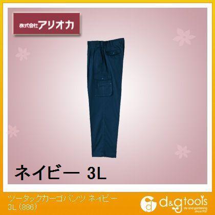 作業着(作業服) ツータックカーゴパンツ 春夏用 ネイビー 3L (886)