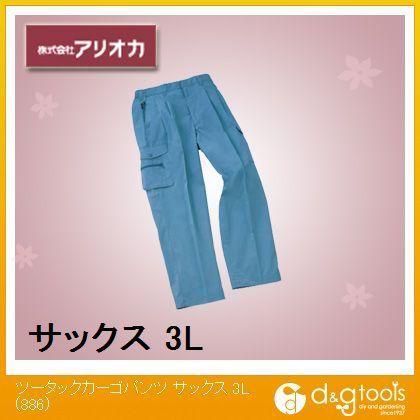 作業着(作業服) ツータックカーゴパンツ 春夏用 サックス 3L 886