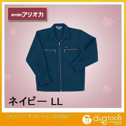 作業着(作業服) ジャンパー ネイビー LL D1500