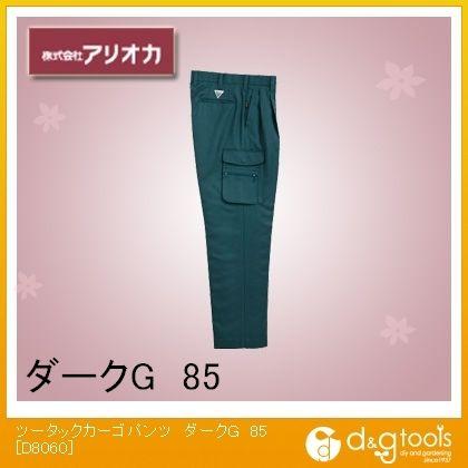 ツータックカーゴパンツ ダークグリーン 85 D8060