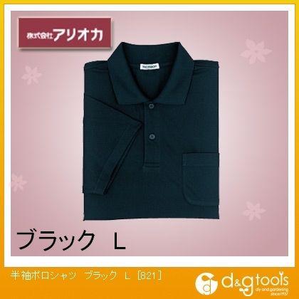 半袖ポロシャツ ブラック L (821)