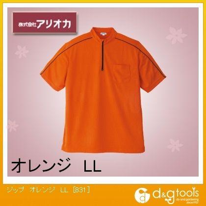 ジップ オレンジ LL (831)