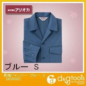 長袖ジャンパー ブルー S A26000