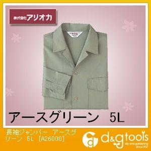 長袖ジャンパー アースグリーン 5L A26000