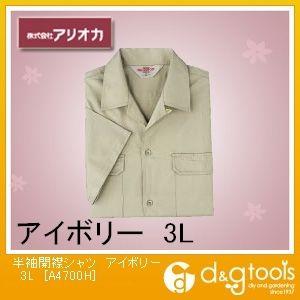 半袖開襟シャツ アイボリー 3L (A4700H)