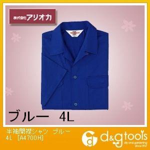 半袖開襟シャツ ブルー 4L A4700H