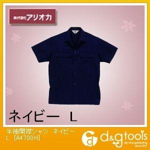 半袖開襟シャツ ネイビー L A4700H
