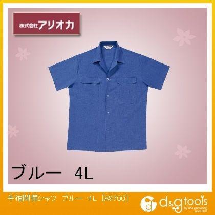 半袖開襟シャツ ブルー 4L A9700