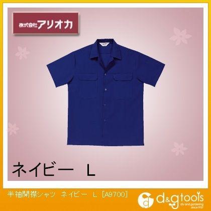 半袖開襟シャツ ネイビー L (A9700)