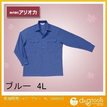 長袖開襟シャツ ブルー 4L A9800