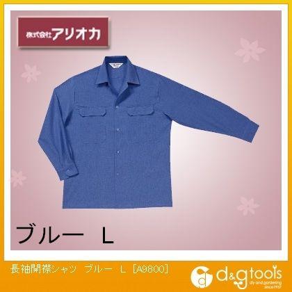 長袖開襟シャツ ブルー L A9800