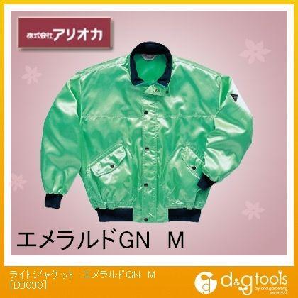 ライトジャケット エメラルドグリーンN M D3030