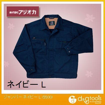 作業着(作業服) ジャンパー ネイビー L 5500