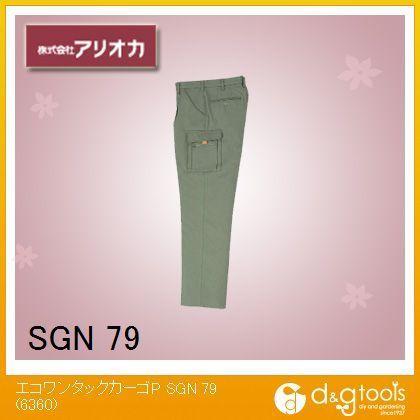 作業着(作業服) エコワンタックカーゴパンツ スモークグリーン 79 (6360)