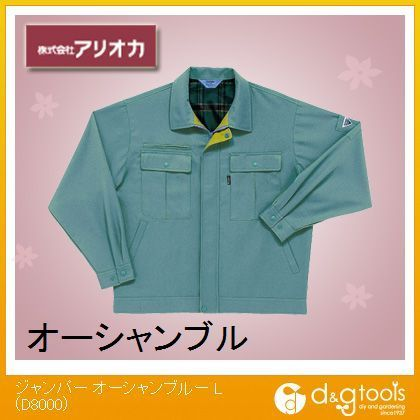 作業着(作業服)ジャンパー オーシャンブルー L D8000