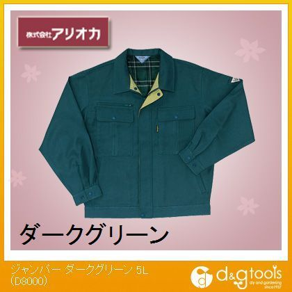 作業着(作業服) ジャンパー ダークグリーン 5L D8000
