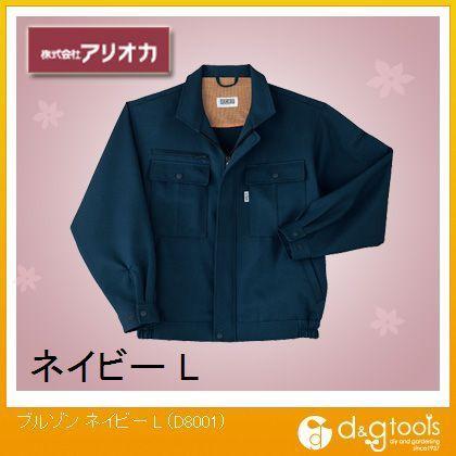作業着(作業服) ブルゾン ネイビー L (D8001)