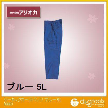 作業着(作業服) ツータックカーゴパンツ 春夏用 ブルー 5L 886