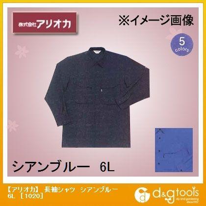 アリオカ 長袖シャツ シアンブルー 6L 1020