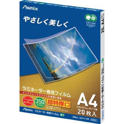 アスカ ラミネーターフィルム350μmA4 20枚入 超特厚口 F3511 1冊   F3511 1 冊