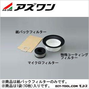 AS-10M用紙パックフィルター (6-7081-02) 1袋(10枚入)