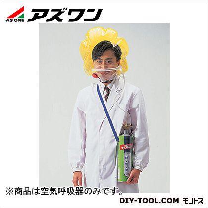 避難用小型空気呼吸器ライフレスクミニ2 (9-015-01) 1個