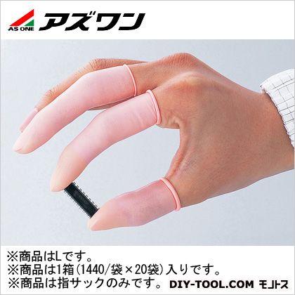 アズピュア帯電防止指サック ピンク L (2-4942-53) 1箱(1440/袋×20袋入)
