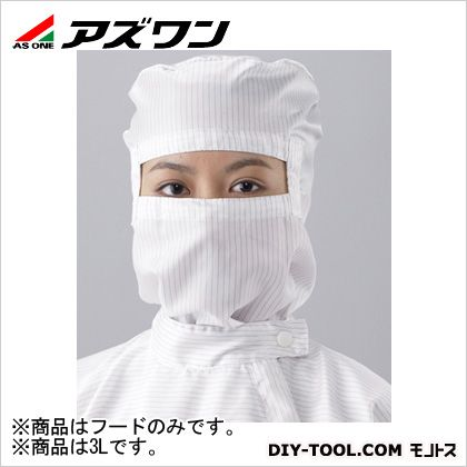APクリーンスーツ用フード 白 3L 1-2315-05