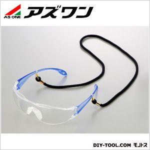 保護メガネ ストラップ付き クリア×ブルー (1-8631-11)