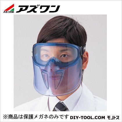 保護メガネ バイザー付   1-9793-01