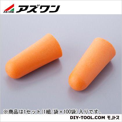 アズワン 耳栓   1-1349-11 1セット(1組/袋×100袋)