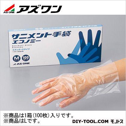 サニメント手袋エコノミー スタンダード L (1-6163-03) 1箱(100枚入)