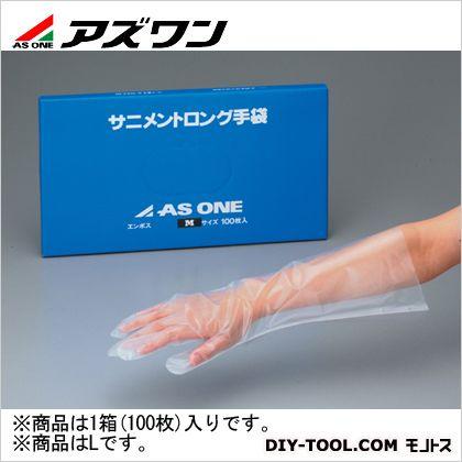 サニメントロング手袋 エンボス  L 8-1054-01 1箱(100枚入)