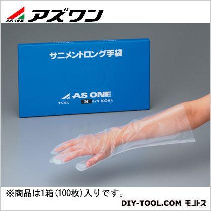 アズワン サニメントロング手袋 エンボス  M 8-1054-02 1箱(100枚入)