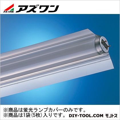 蛍光ランプカバー ルミキャップ  78×1190mm 2-7263-01 1袋(5枚入)