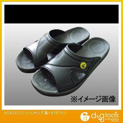 アズワン ESDスリッパ 黒 Lサイズ 1-4757-01