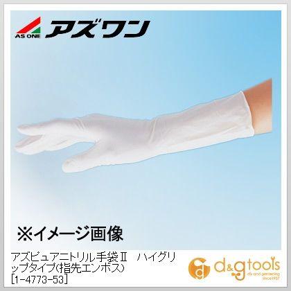アズピュアニトリル手袋II  M 1-4773-53 1箱(100枚/袋×10袋)
